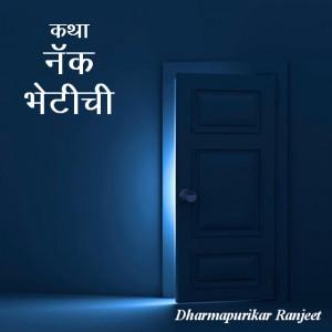 कथा नॅक भेटीची मराठीत Dharmapurikar Ranjeet