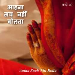 Aaina sach nahi bolta - 30 by Neelima sharma Nivia in Hindi