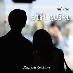Coffee House - 36 by Rupesh Gokani in Gujarati