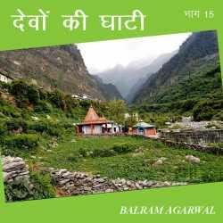 Devo ki Ghati - 15 by BALRAM  AGARWAL in Hindi