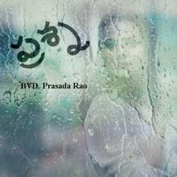 Question by BVD.PRASADARAO in Telugu