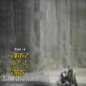 ठाकर करे ई ठीक - 4 बुक HASMUKH M DHOLA द्वारा प्रकाशित हिंदी में