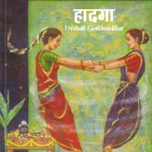 हादगा मराठीत Vrishali Gotkhindikar