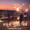 वसूचे नुतन वर्ष मराठीत Dharmapurikar Ranjeet