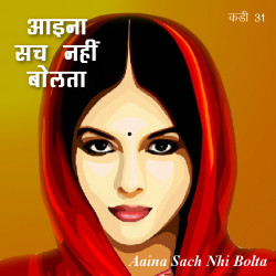 Mirror does not speak part 31 by Neelima sharma Nivia in Hindi