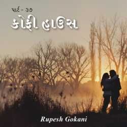 Coffee House - 37 by Rupesh Gokani in Gujarati