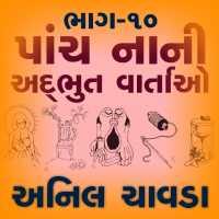 Paanch Nani addbhut vartao - 10