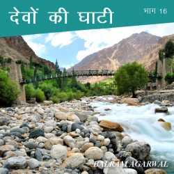Devo ki Ghati - 16 by BALRAM  AGARWAL in Hindi
