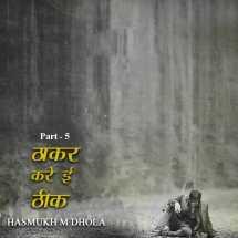 ठाकर करे ई ठीक - 5 बुक HASMUKH M DHOLA द्वारा प्रकाशित हिंदी में