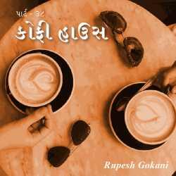 Coffee House - 38 by Rupesh Gokani in Gujarati