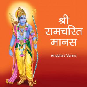 'श्री रामचरित मानस' बुक Anubhav verma द्वारा प्रकाशित हिंदी में