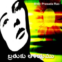 Life is the hope by BVD.PRASADARAO in Telugu