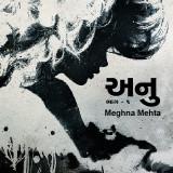 અનુ  દ્વારા Meghna mehta in Gujarati