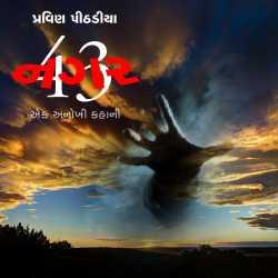Town - 43 by Praveen Pithadiya in Gujarati