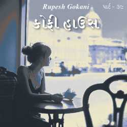 Coffee House - 39 by Rupesh Gokani in Gujarati