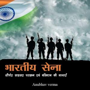 भारतीय सेना बुक Anubhav verma द्वारा प्रकाशित हिंदी में