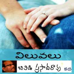 Values by BVD.PRASADARAO in Telugu