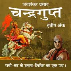 Chandragupt - 23 by Jayshankar Prasad in Hindi