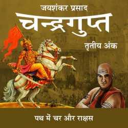 Chandragupt - 25 by Jayshankar Prasad in Hindi