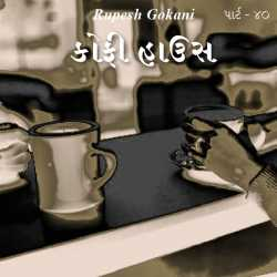 Coffee House - 40 by Rupesh Gokani in Gujarati