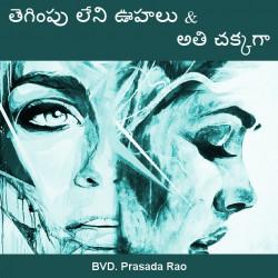 Unpredictable assumptions, very well by BVD.PRASADARAO in Telugu