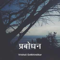 Prabodhan by Vrishali Gotkhindikar in Marathi