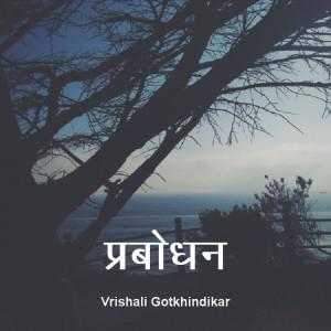 प्रबोधन मराठीत Vrishali Gotkhindikar