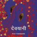देवयानी  (कथा ) मराठीत Arun V Deshpande