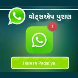 Whatsapp Puraan by haresh padaliya in Gujarati