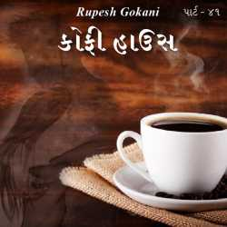 Coffee House - 41 by Rupesh Gokani in Gujarati