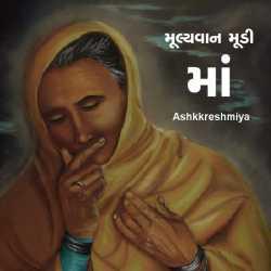 Mulyvaan mudi... ma by Ashkk Reshmmiya in Gujarati