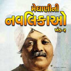 Meghani Ni Navalikao Khand-2 by Zaverchand Meghani in Gujarati