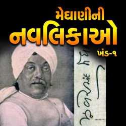 Meghani Ni Navalikao Khand-1 by Zaverchand Meghani in Gujarati