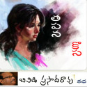 తపన కొస by BVD.PRASADARAO in Telugu}