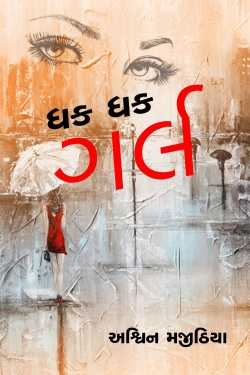 Dhak Dhak Girl - Full Novel by Ashwin Majithia in Gujarati