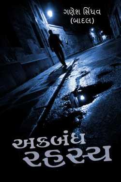 Intact Mystery by Ganesh Sindhav (Badal) in Gujarati