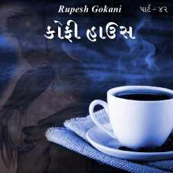 Coffee House - 42 by Rupesh Gokani in Gujarati