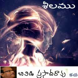 Permeation by BVD.PRASADARAO in Telugu
