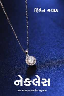 Necklace - Full novel by Hiren Kavad in Gujarati
