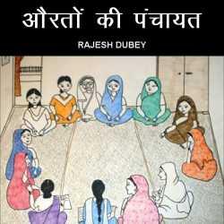 Women's panchayat by Rajesh Kumar Dubey in Hindi