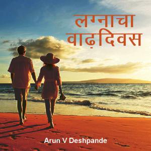 लग्नाचा वाढदिवस मराठीत Arun V Deshpande