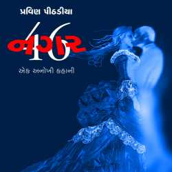 Nagar - 46 - last part by Praveen Pithadiya in Gujarati