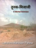 Tunak mijaji by Lakshmi Narayan Panna in Hindi