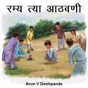 रम्य त्या आठवणी मराठीत Arun V Deshpande