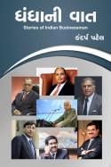 Kandarp Patel દ્વારા ધંધાની વાત - ઉદ્યોગપતિઓની વાર્તાઓ ગુજરાતીમાં