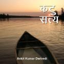 कटु सत्य बुक Kavi Ankit Dwivedi Anal द्वारा प्रकाशित हिंदी में