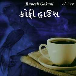 Coffee House - 44 by Rupesh Gokani in Gujarati