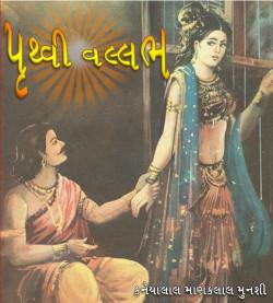 Prithvi Vallabh by Kanaiyalal Munshi in Gujarati