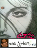 చూపు by BVD.PRASADARAO in Telugu}