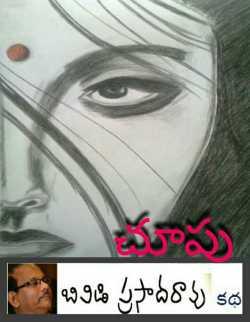 Show by BVD.PRASADARAO in Telugu